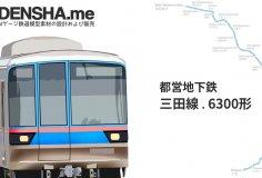 都営三田線 6300系内装ステッカー
