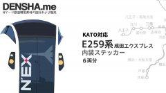 E259系 成田エクスプレス NEX 内装ステッカー