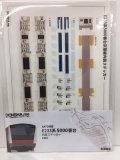 【ネコポス便送料込み】E233系京葉線貫通編成 内装ステッカー