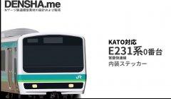 【ネコポス便送料込み】E231系0番台(常磐快速線)車内再現ステッカー
