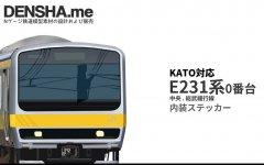 【ネコポス便送料込み】E231系0番台(中央総武緩行線)内装ステッカー