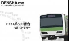 【ネコポス便送料込み】E231系500番台山手線内装ステッカー