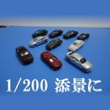 1/200建築模型とZゲージ向けモデルカー8台