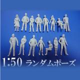 【宅急便送料込み】1/50未塗装人形詰め合わせ900体