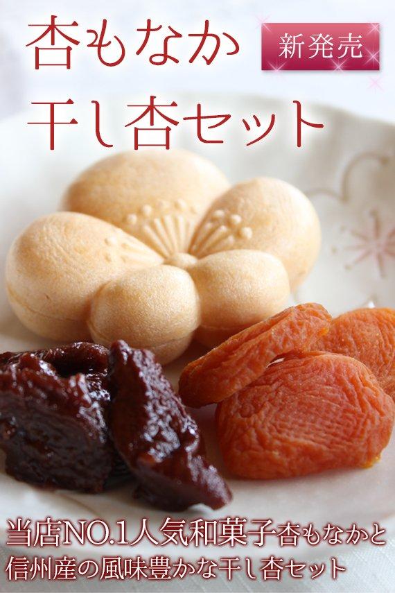【信州産】杏もなか干し杏セット(杏もなか3個・あま杏・天日干し杏)