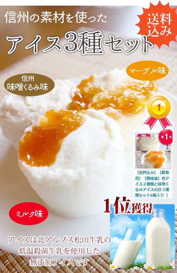 【送料込み】杏アイス2種類と味噌くるみアイスの計3種類セット6個入り