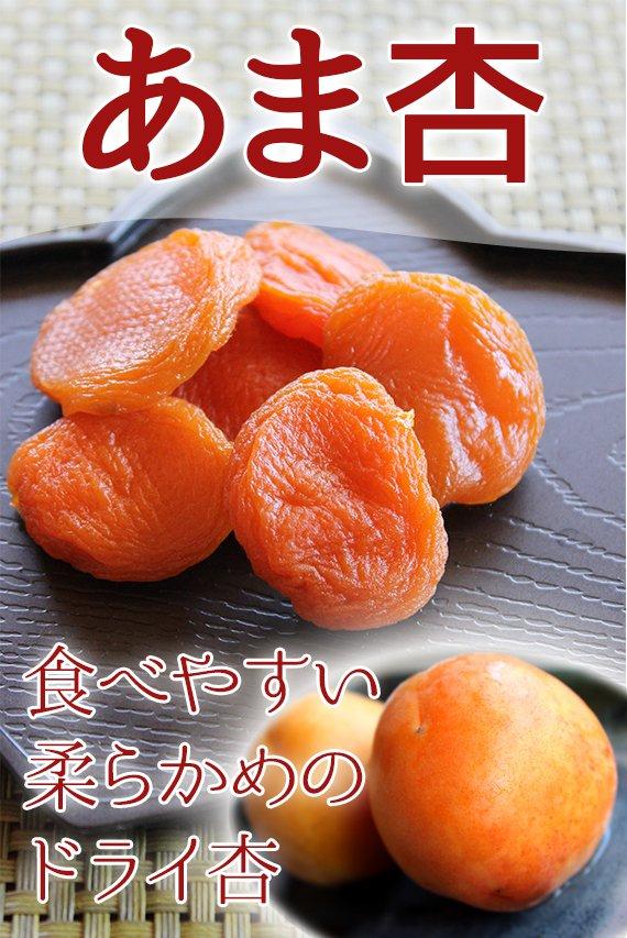 【信州産】 ソフトドライフルーツ 優しい味わい あま杏 ソフトパッケージ3袋セット
