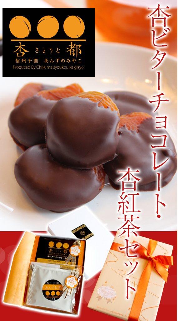 【期間限定】【信州産】【杏ビターチョコレート・杏紅茶】セット