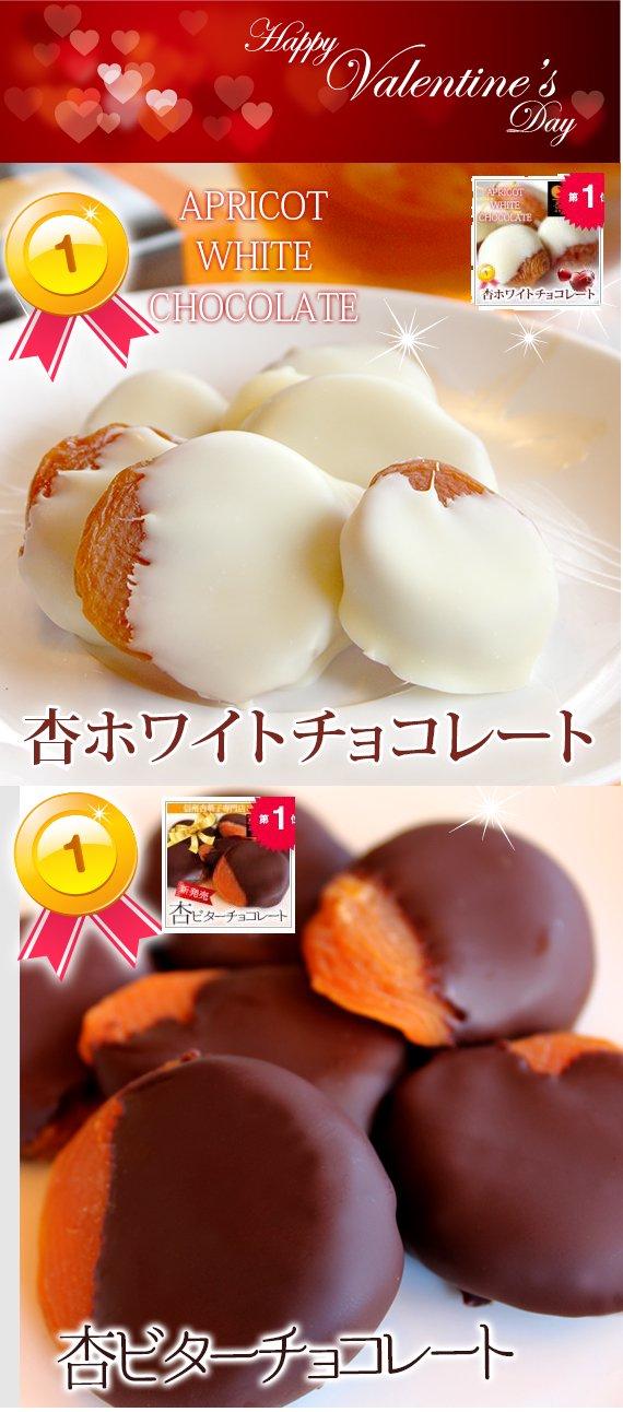 【期間限定】「杏チョコレートセット(ホワイト&ビター)」各1箱(1箱6粒入り)★ギフトBOX