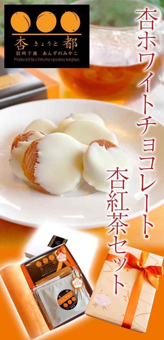 【期間限定】【信州産】  【杏ホワイ...