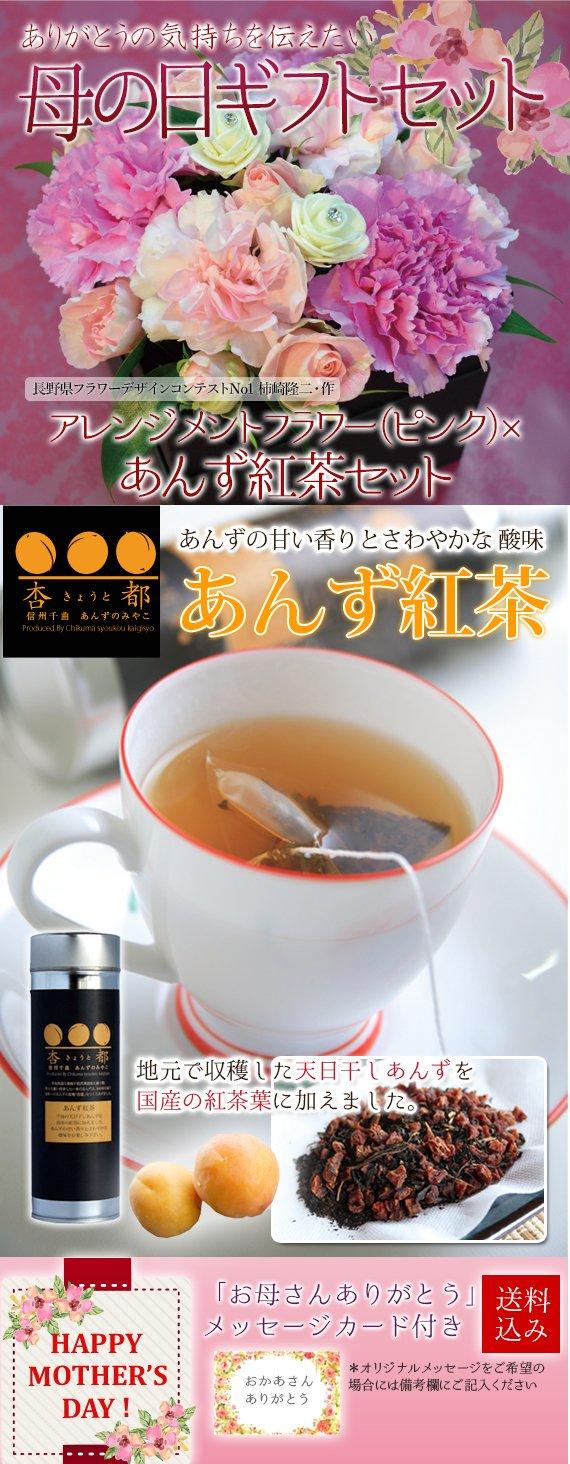 【送料込み】アレンジメントフラワー×あんず紅茶セット (フラワーカラー・ピンク)D1【母の日2017】