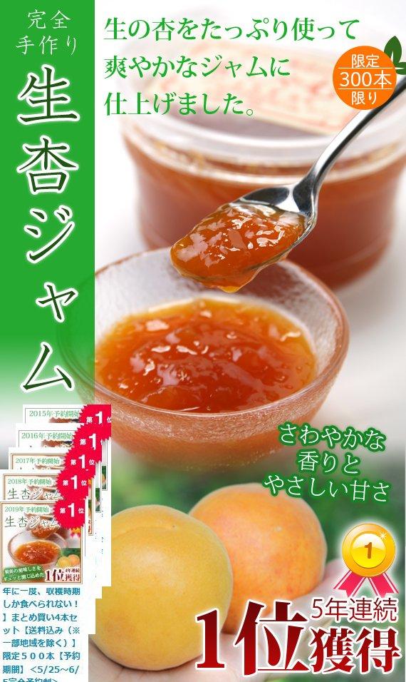 【送料込み】【無添加・一年に一度、収穫時期しか食べられない!!】 <6月1日~10日期間限定完予約制>無添加・手作り生杏ジャム★まとめ買い…