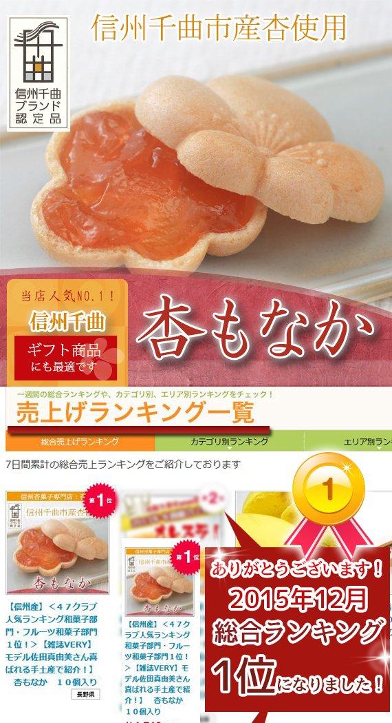 【雑誌VERYモデル佐田真由美さんお気に入りのお取り寄せで紹介】 杏もなか 15個入り