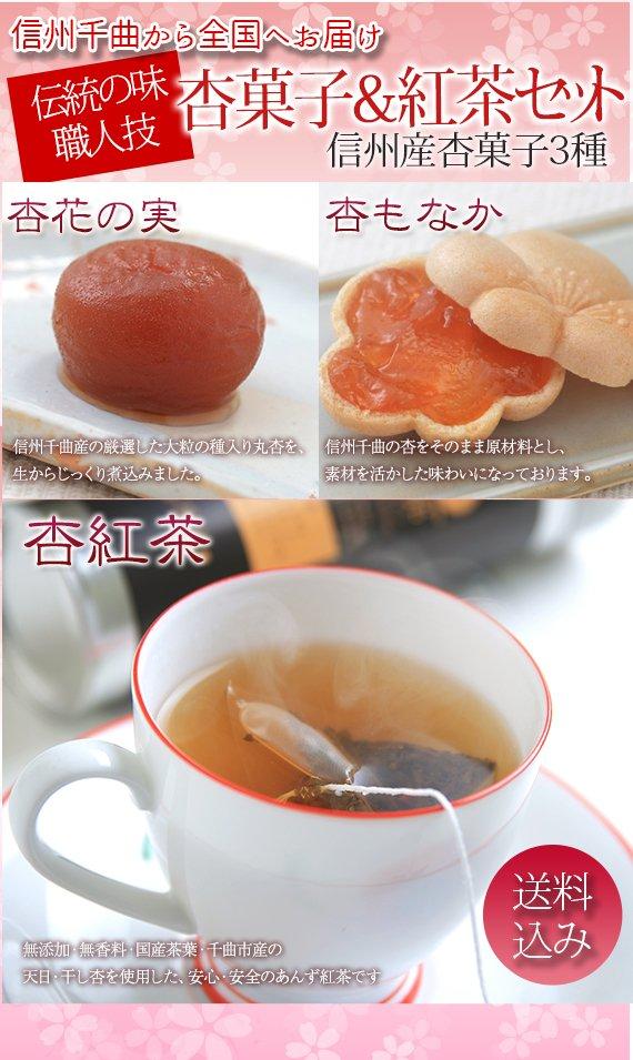 杏もなか・杏花の実・杏紅茶の3点セット!【送料込】