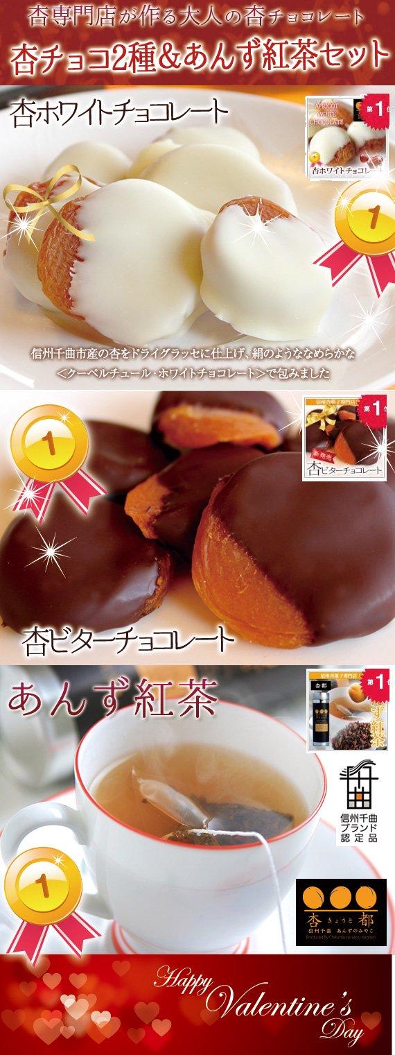 【杏専門店が作る大人の杏チョコレート...