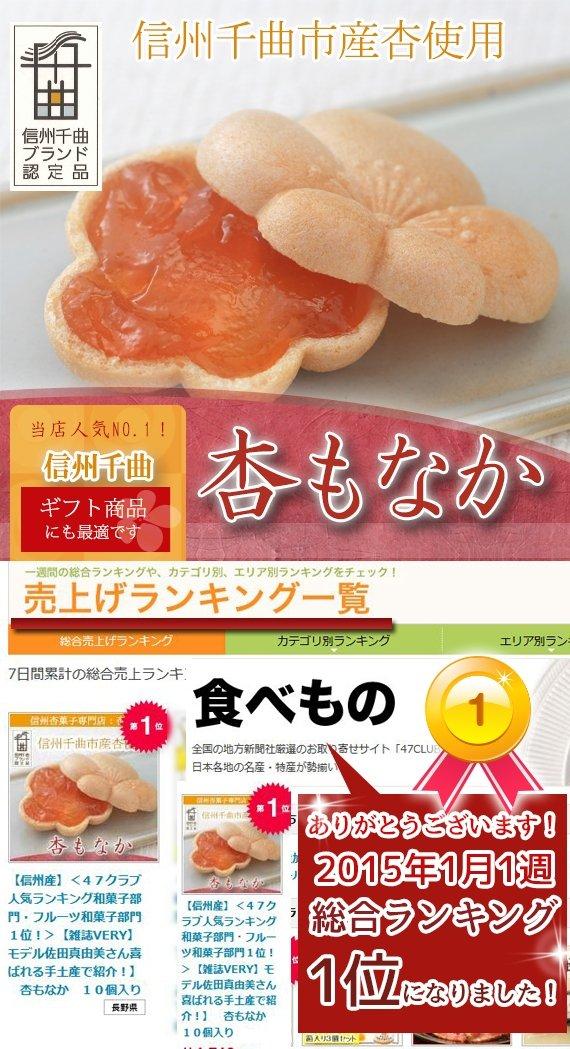 【送料込み】【雑誌VERY】モデル佐田真由美さん喜ばれる手土産で紹介 杏もなか 15個入り