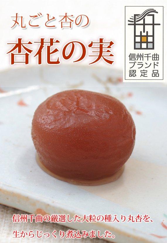 【杏丸ごと とろける食感!】【信州産】 大人気!!杏花の実6個入り◆数量限定◆