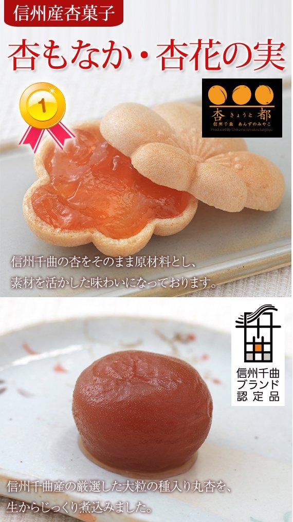 【千曲ブランド】大人気! 杏もなか・杏花の実セット(杏もなか3個・杏花の実2個)