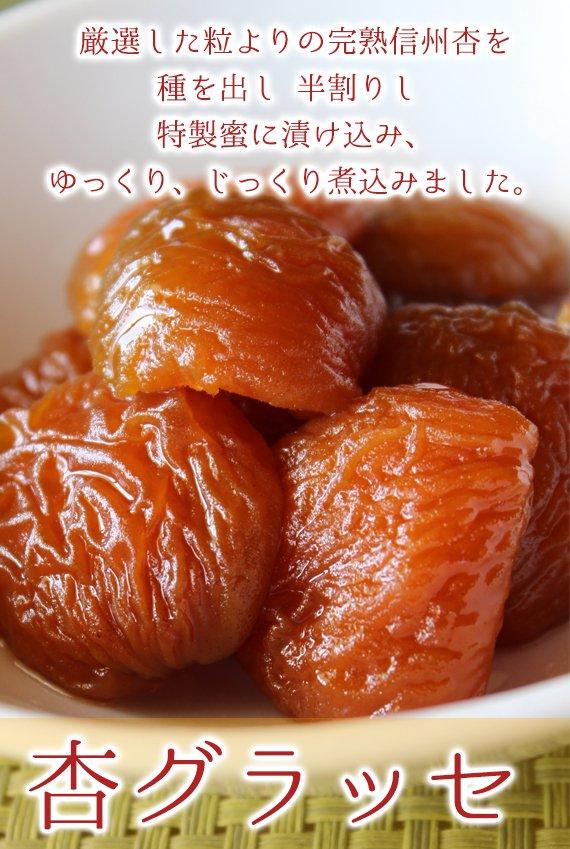 杏グラッセ