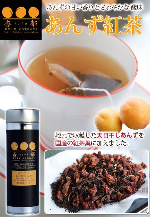 【無添加】あんず紅茶 杏花堂オリジナル