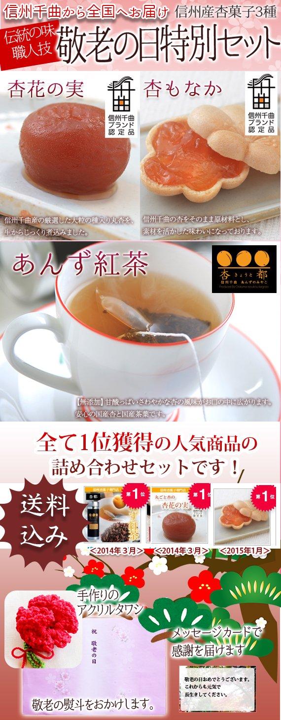 【敬老の日特別セット】杏もなか・杏花の実・杏紅茶の3点セット!【送料込】