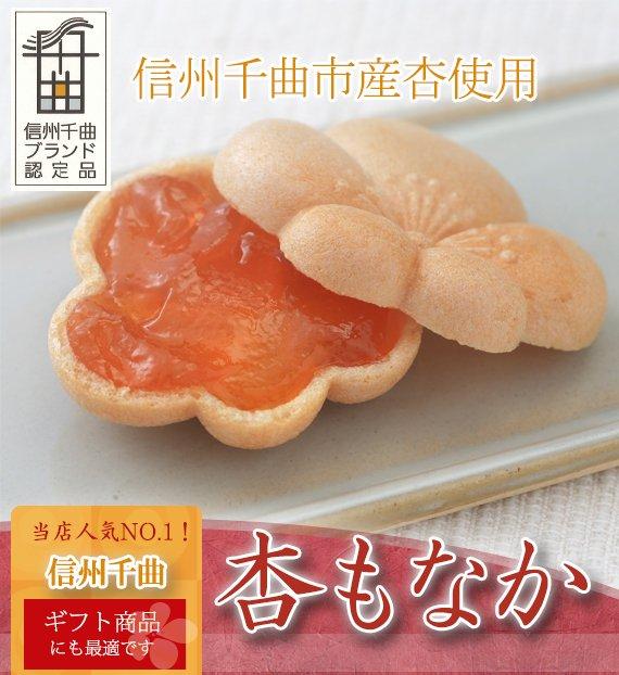 【雑誌VERY】モデル佐田真由美さん喜ばれる手土産で紹介 杏もなか 3個入り(袋入り)
