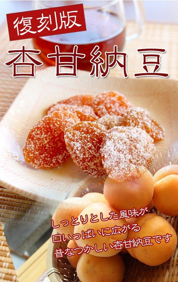 復刻版 杏甘納豆