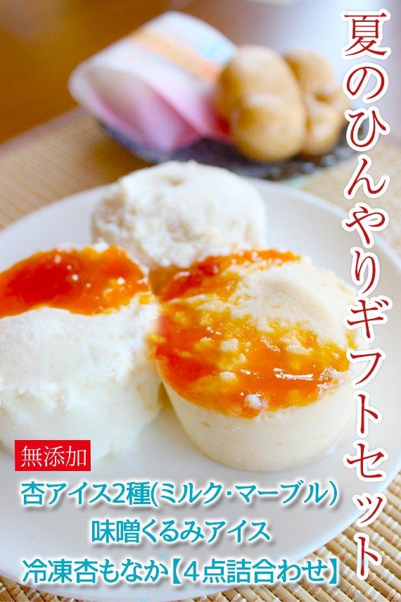 無添加・杏アイス&冷凍・杏もなかセット