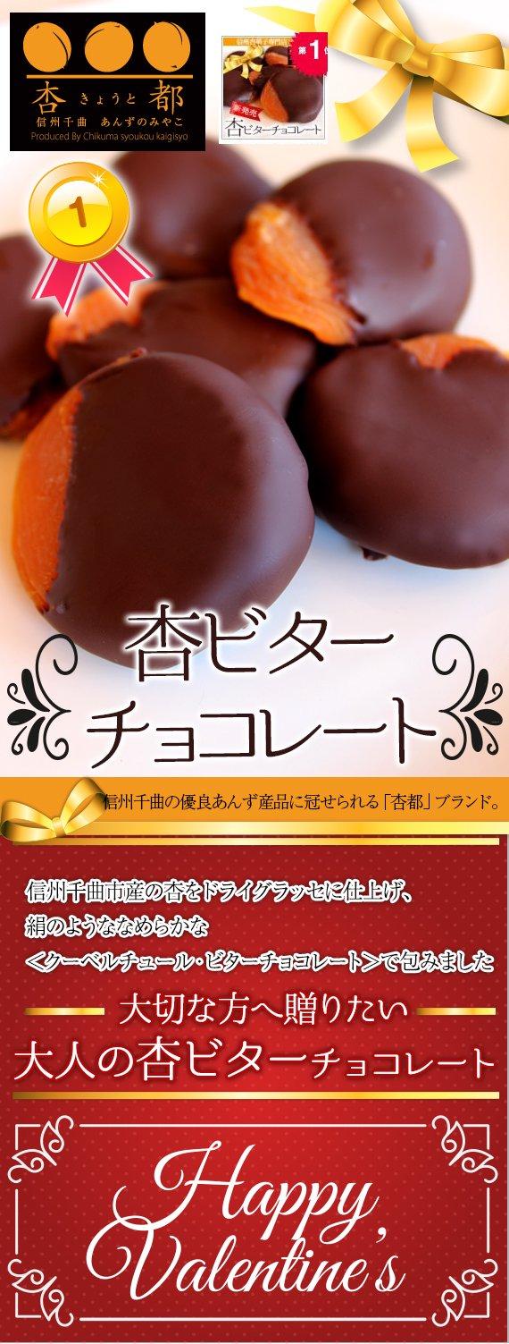 季節限定【杏ビターチョコレート】信州産杏使用★バレンタインにお薦め★