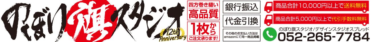 のぼり旗スタジオ