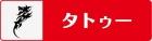 タトゥースタジオのぼり旗