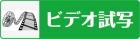 ビデオ・DVD試写室のぼり旗