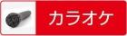 カラオケのぼり旗