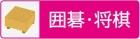 囲碁・将棋のぼり旗