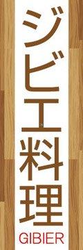 ジビエ料理001