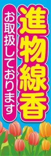 進物線香006