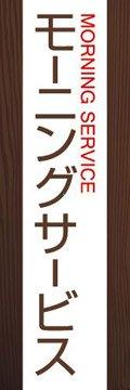 モーニングサービス010