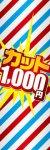 カット1000円003