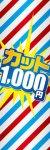 カット1000円004
