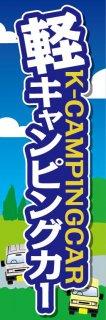 軽キャンピングカー002