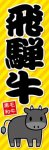 飛騨牛006
