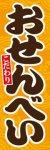 煎餅003