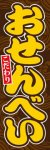 煎餅004