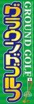グラウンドゴルフ002