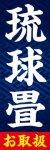 琉球畳001