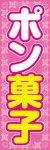 ポン菓子003