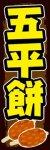 五平餅008