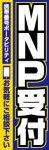 MNP受付002