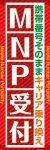 MNP受付004