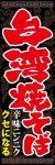 台湾焼きそば002
